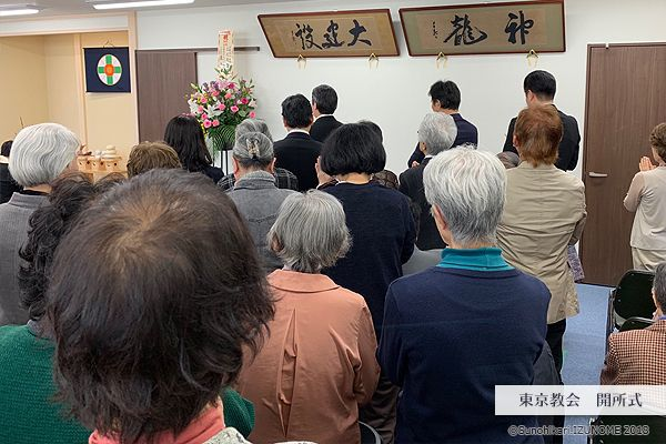 ~Tokyo Church Opening Ceremony, October 21, 2018~