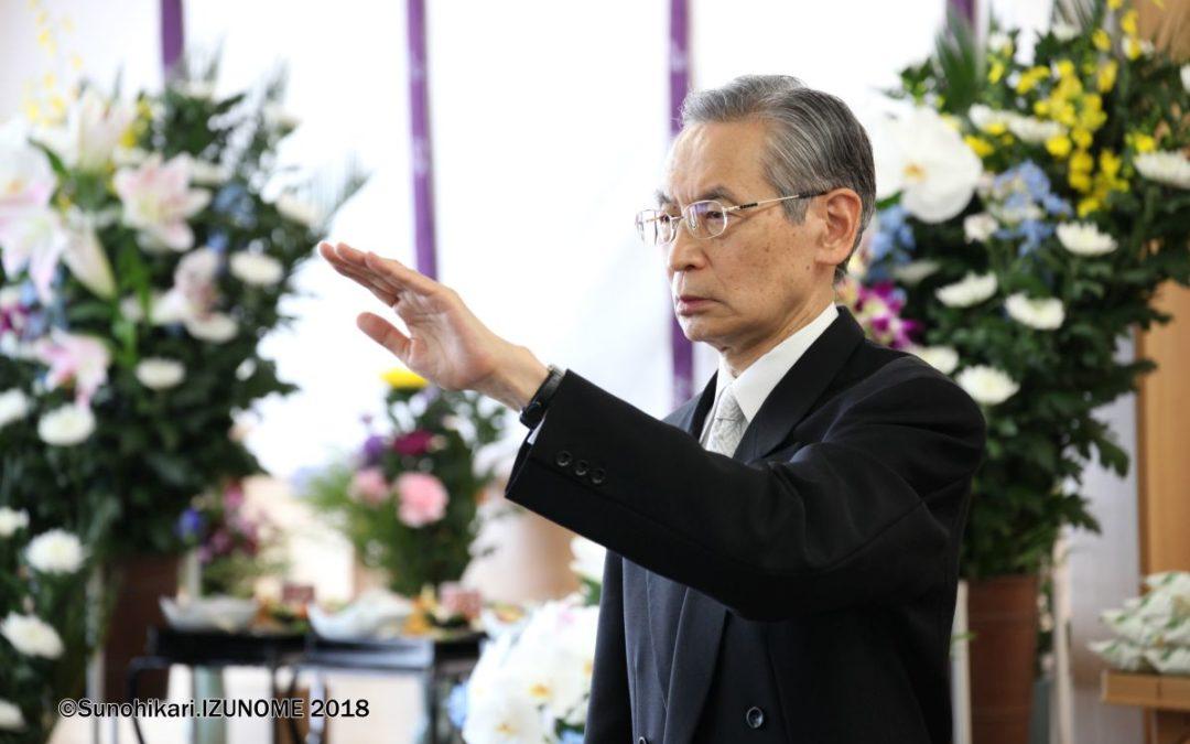 2018年「祖霊大祭」教主様 ご浄霊
