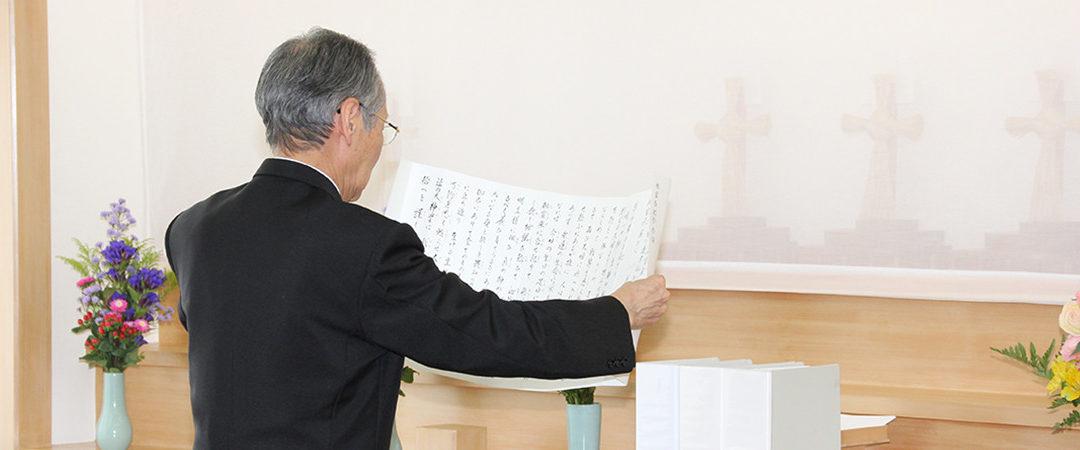 教主様による合祀のお知らせ