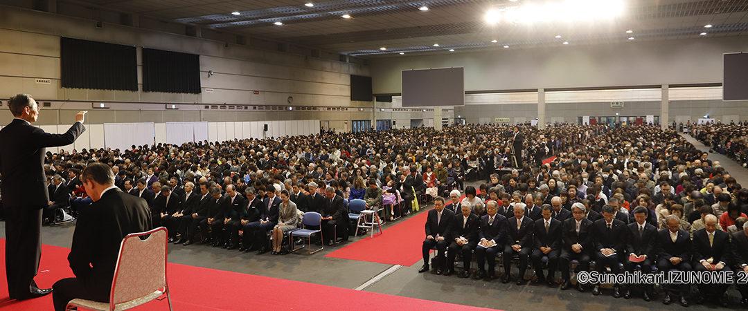 5500 pessoas oram com Kyoshu-Sama no Culto do Natalício de Meishu-Sama