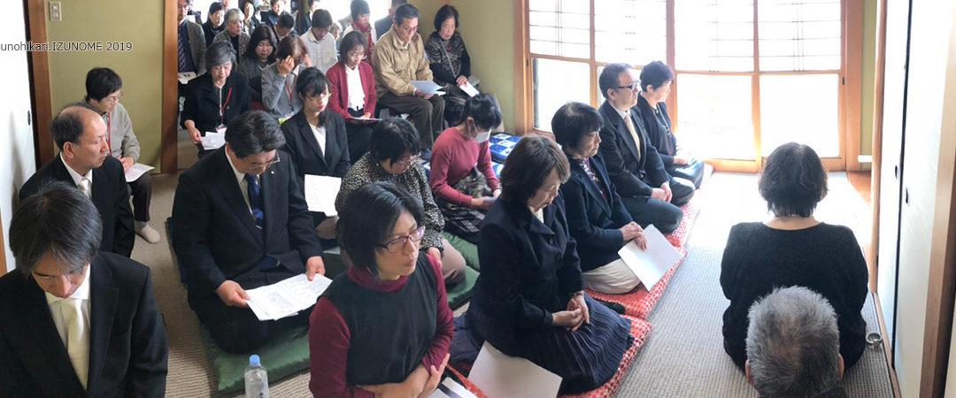 Otsu Johrei Center Opening Ceremony