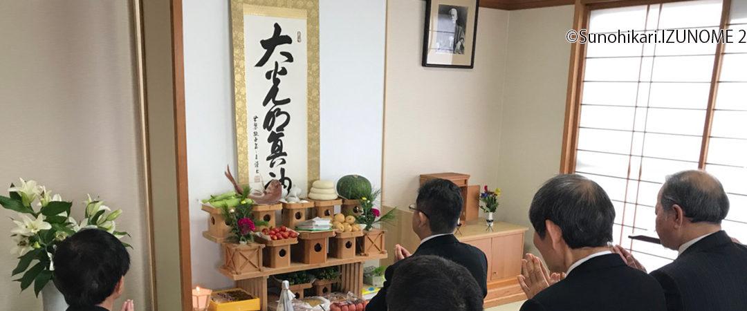 南九州教会 発会式
