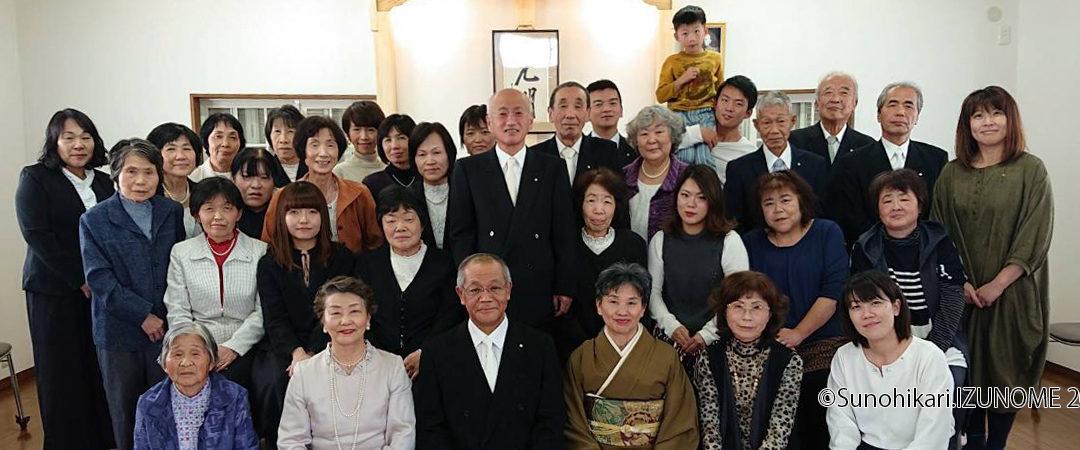 いざなぎ浄霊センター開所式