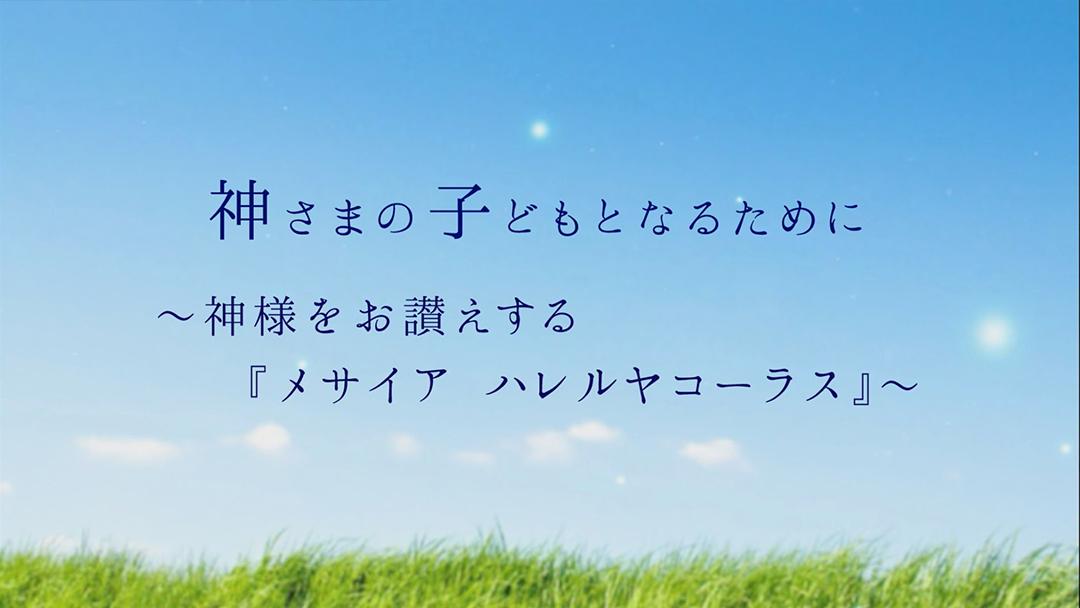 2019年「春季大祭上映」神さまの子どもとなるために~神様をお讃えする『メサイア ハレルヤコーラス』~