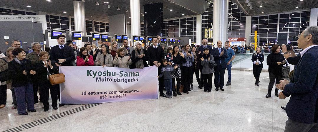 ブラジル「世界メシア教」初の教主様ご巡教 ~ 世界メシア教本部をご訪問、ご帰国へ ~