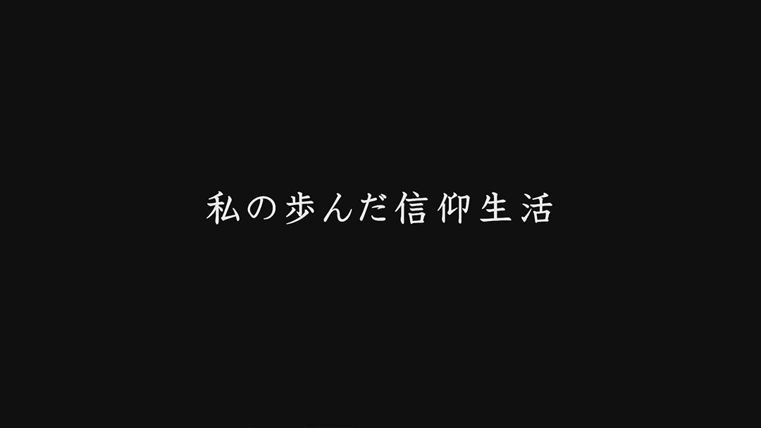【御生誕祭上映】朗読 私の歩んだ信仰生活