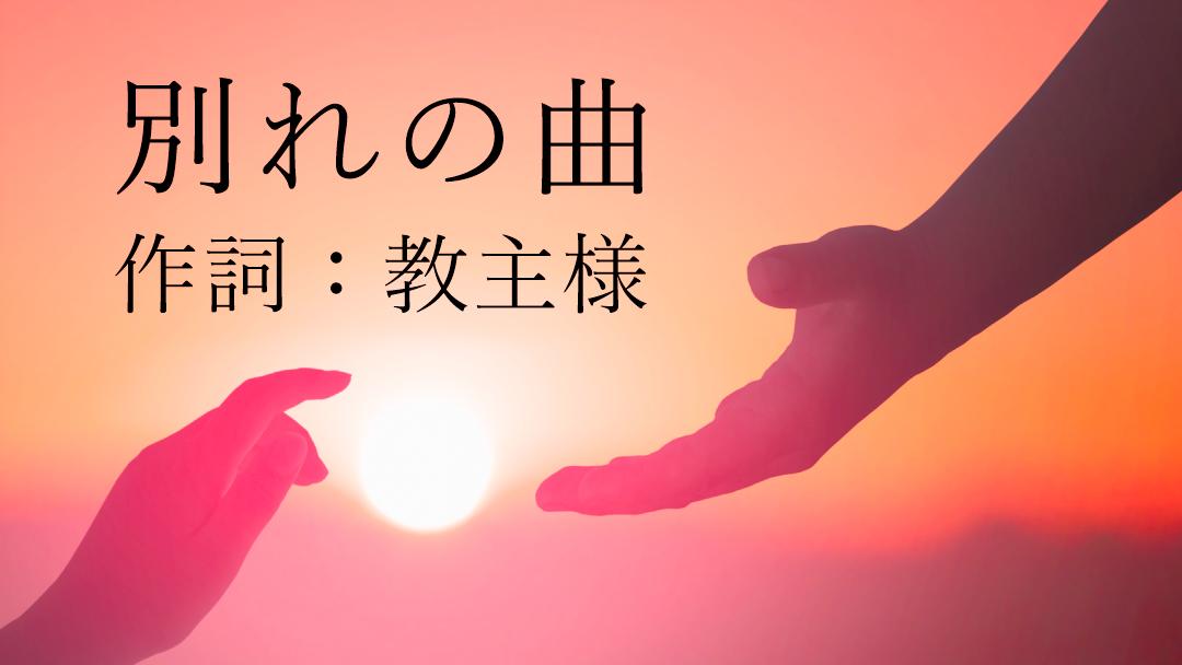 世界メシア教「別れの曲」