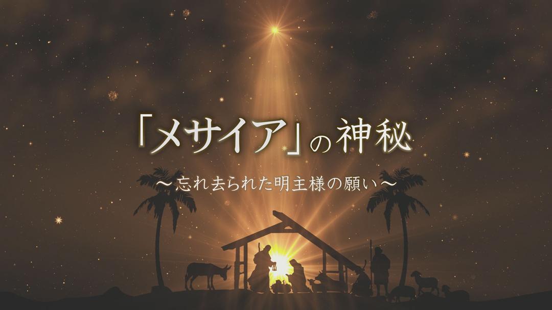 「メサイア」の神秘 ~忘れ去られた明主様の願い~