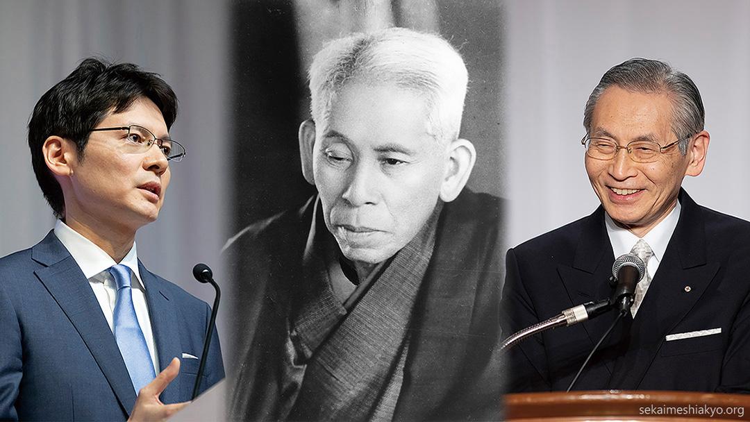 Kyoshu-sama and Masaaki-sama: Receiving the will of Meishu-sama – 17